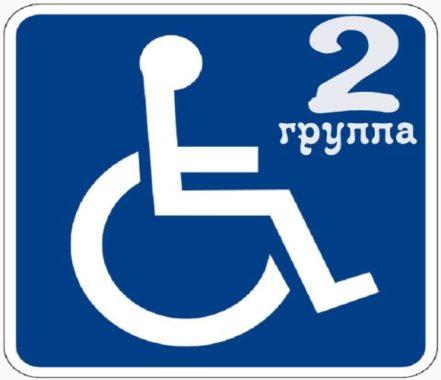 2 группа инвалидности в 2019 году