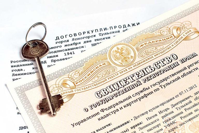 документы купли продажи недвижимости