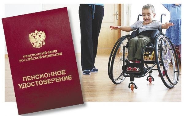 Права детей-инвалидов