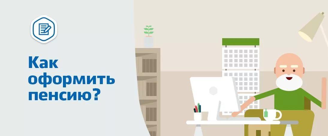 Какие документы нужны для оформления пенсии в РФ