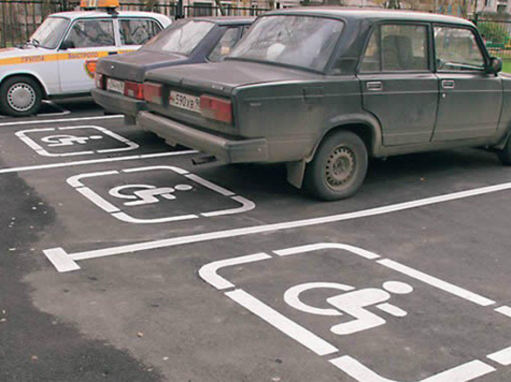 Регистрация автомобиля инвалида для парковки