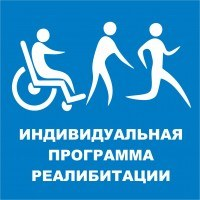 Индивидуальная программа реабилитации (ИПР) инвалида