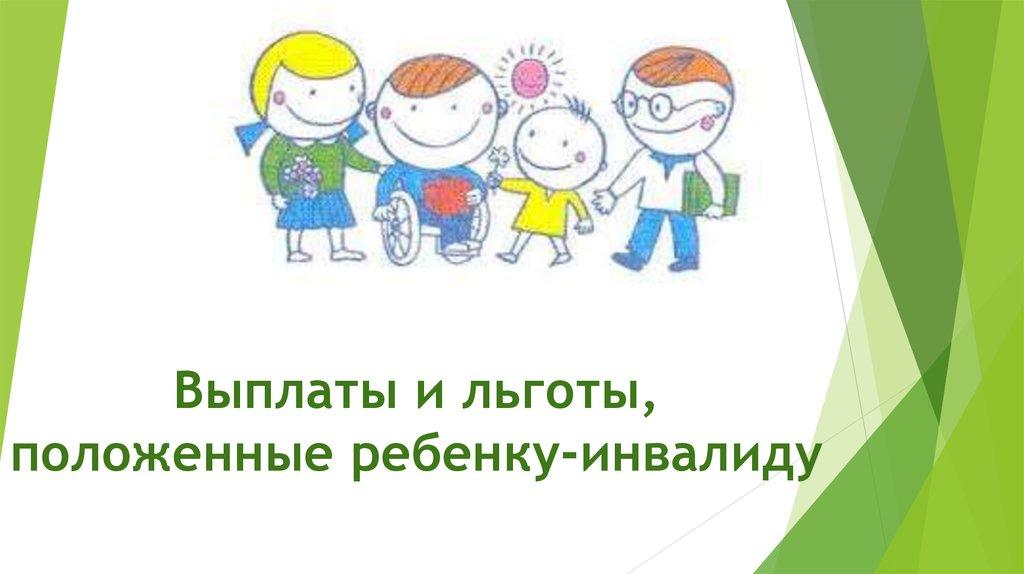 Социальная поддержка родителей инвалидов имеющих детей