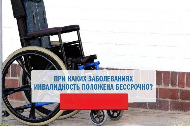 Инвалидность пожизненно когда выдают