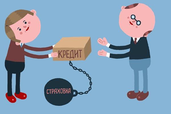 Что делать, если банк навязывает страховку, и как ее потом можно вернуть?