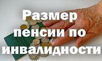 Страховая пенсия по инвалидности 2 группа