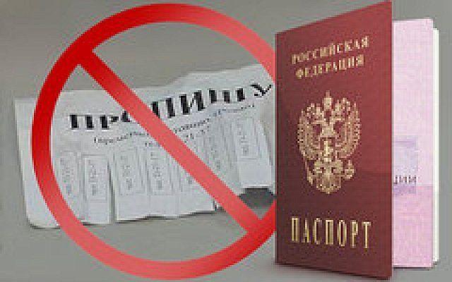 Ответственность за фиктивную регистрацию гражданина рф заявление регистрации иностранных граждан по месту жительства
