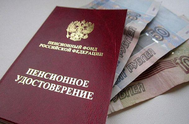 Как получить доплату к пенсии инвалидам пенсионный фонд личный кабинет пермский район