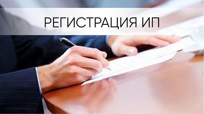 Регистрация перерегистрация ип декларация 3 ндфл за учебу срок