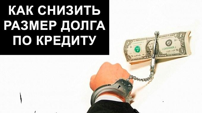 Уменьшение процентов по кредиту законными способами