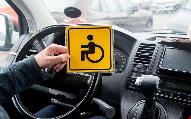 ПДД для инвалидов