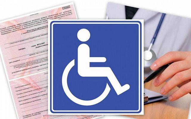 Документы для МСЭ (Медико-социальная экспертиза)
